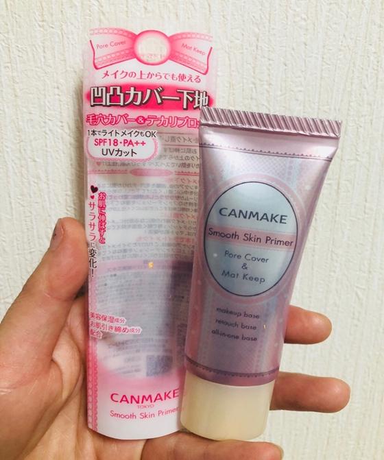 Canmake- Smooth Skin Primer   Kem lót kiềm dầu Canmake