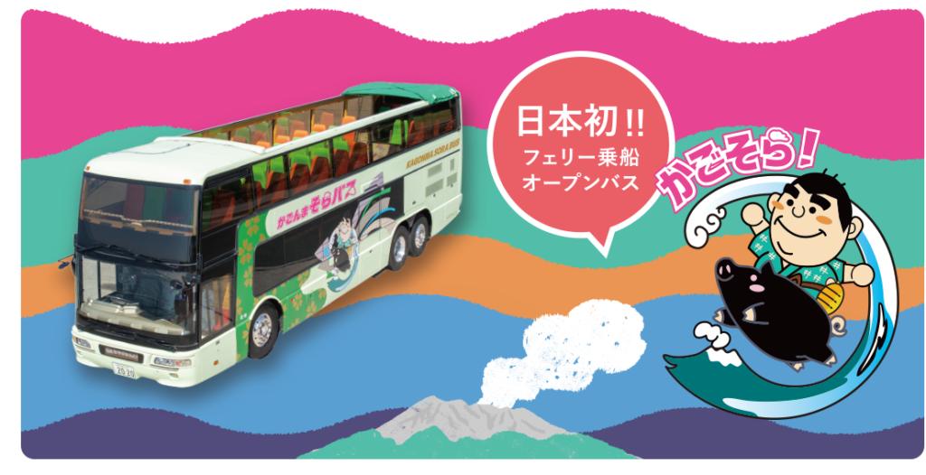 trải nghiệm ngắm nhìn thành phố kagoshima  sky bus 2 tầng