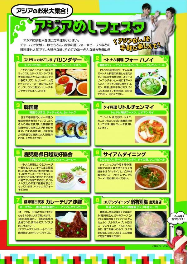 giao lưu gặp gỡ các bạn quốc tế, thưởng thức ẩm thực các nước tại Kagoshima