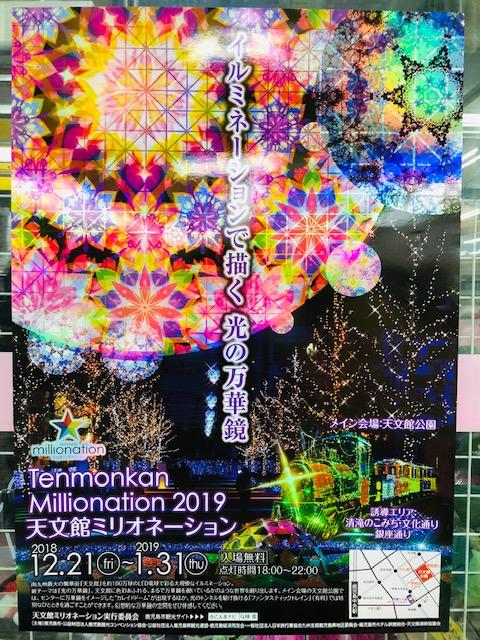Sự kiện săc màu mùa đông Kagoshima -Tenmonkan2019