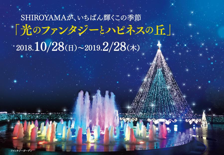 Shiroyama- Ngắm nhìn hàng nghìn đèn led huyền ảo