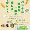 大学祭 – KAGOSHIMA UNIVERSITY FESTIVAL-Lễ hội trường đại học Kagoshima