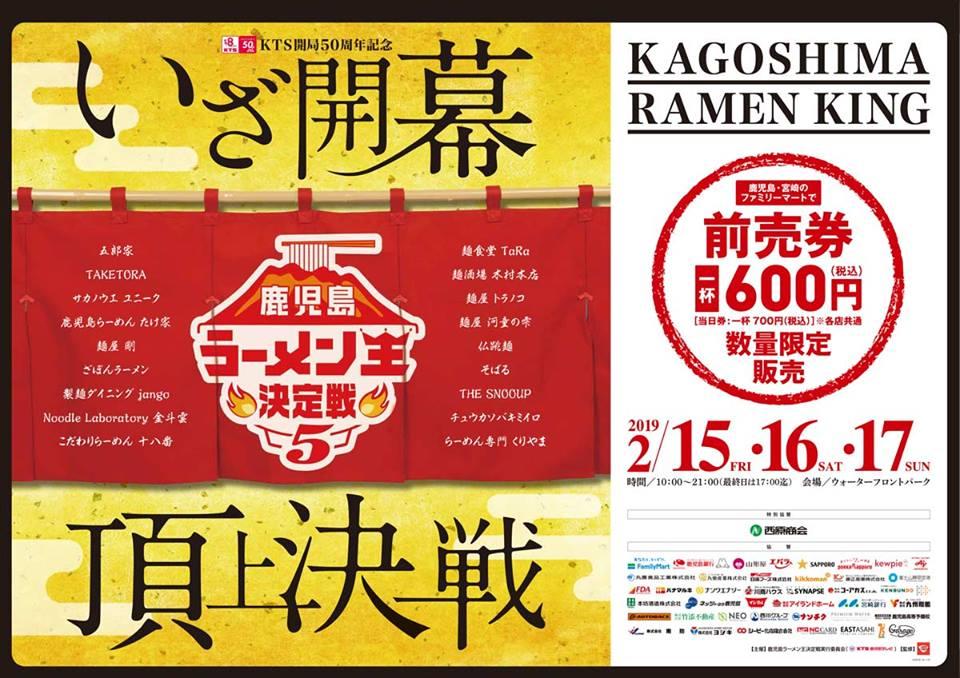 Cuộc thi đấu mì để tìm ra Vua mì tại Kagoshima lần thứ  5