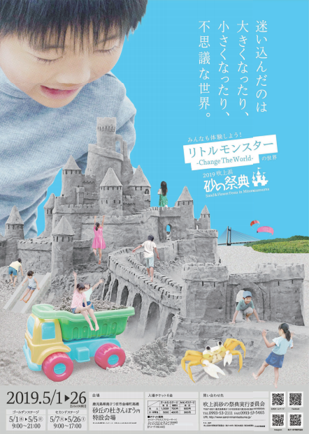 Lễ hội cát 7/5~26/5 tại Minami Satsuma