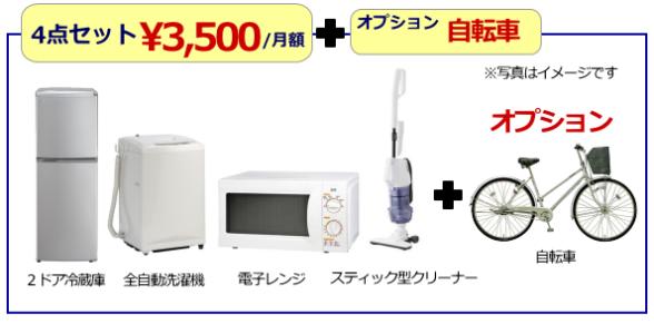 Sử dụng dịch vụ thuê đồ thiết bị điện trong nhà tại Kagoshima