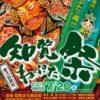 第24回 知覧ねぷた祭 – Lễ hội NEPUTA của CHIRAN lần thứ 24
