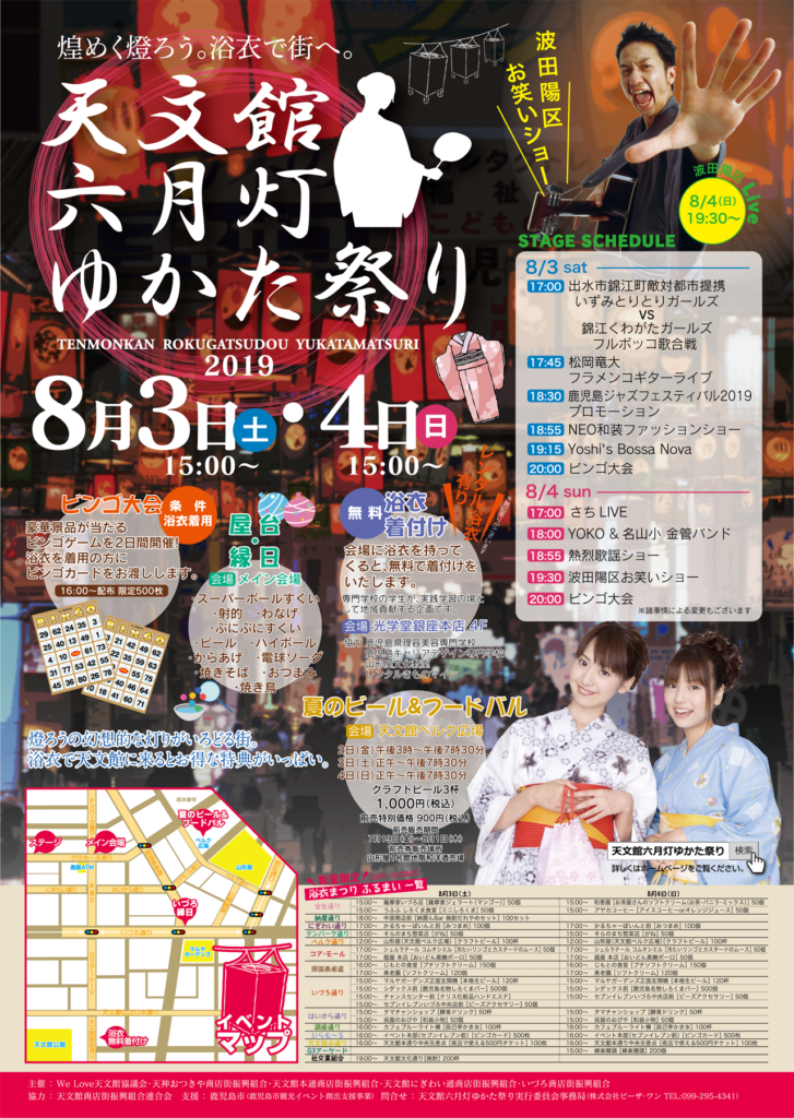 Lễ hội Yukata Tenmokan tháng 8 ngày 3 +4