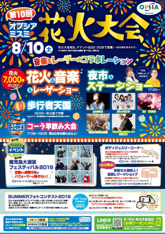 花火大会-OPSIA misumi(8月10日)