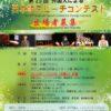 日本語スピーチコンテスト - Cuộc thi hùng biện tiếng Nhật