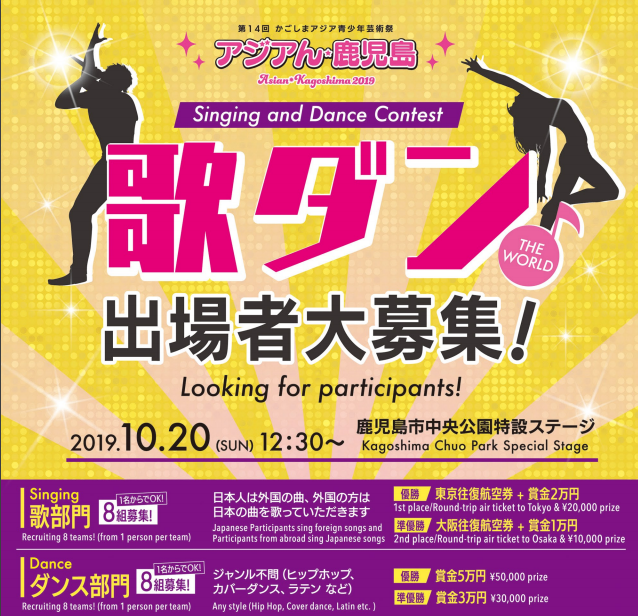 アジアン☆鹿児島2019-Singing and Dance Contest
