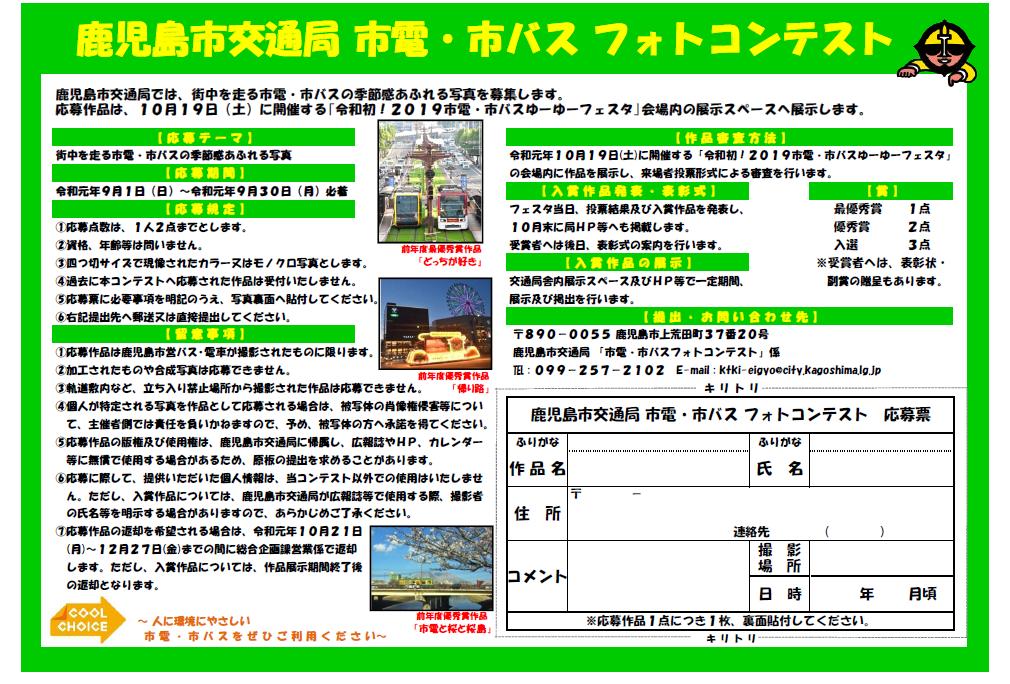 Cuộc thi ảnh xe bus, xe điện thành phố Kagoshima