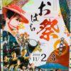 おはら祭第68回ー OHARA MATSURI